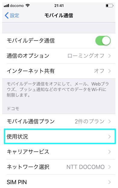 iphone画面8