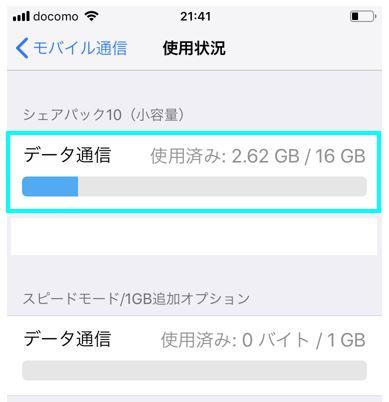 iphone画面9