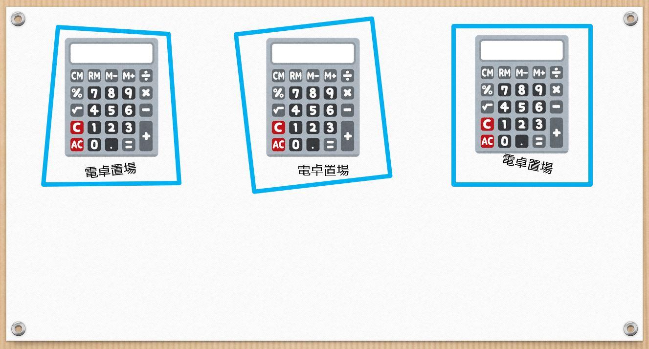 電卓置場(斜め図)