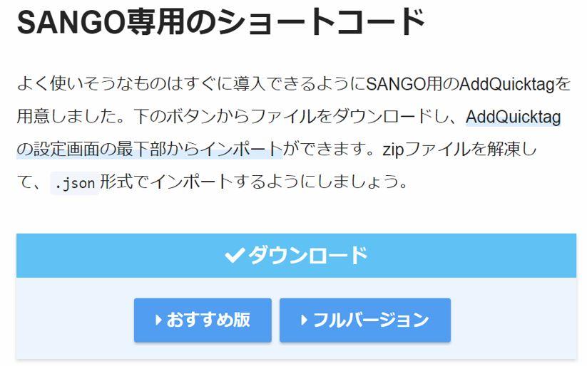 sango(箇条書き)1