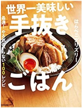 料理本の表紙