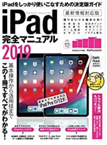 iPad雑誌の表紙