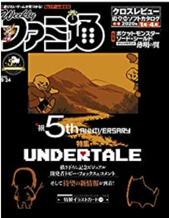 ゲーム雑誌の表紙