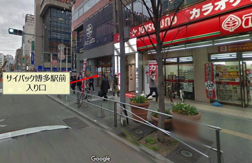 サイバック博多駅前の地図2