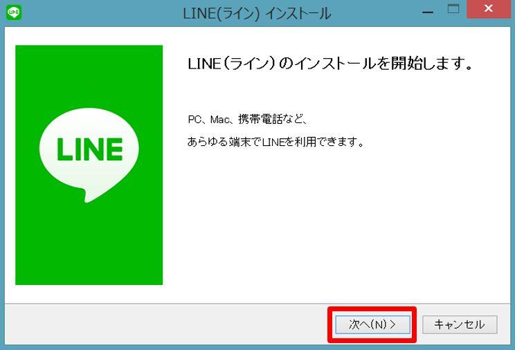 LINE画面③