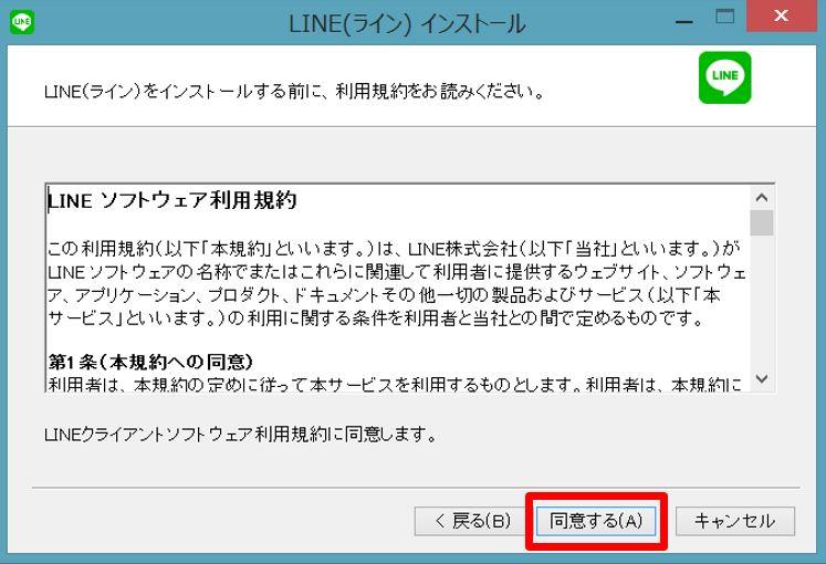 LINE画面④