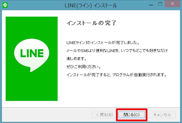 LINE画面⑤
