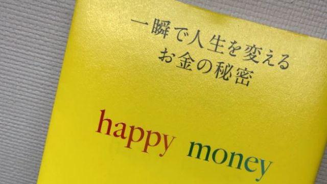 happy money表紙