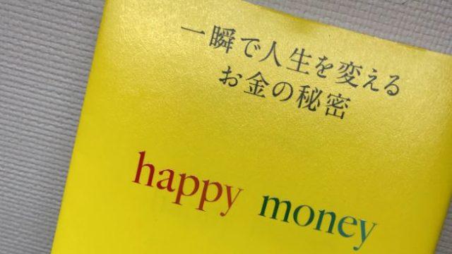 happy money表紙