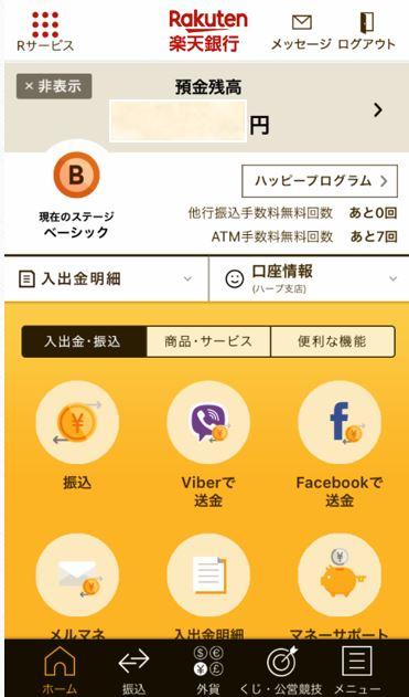 楽天銀行11