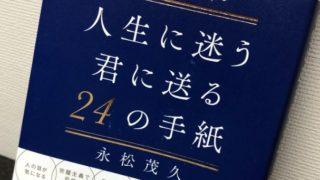 24の手紙