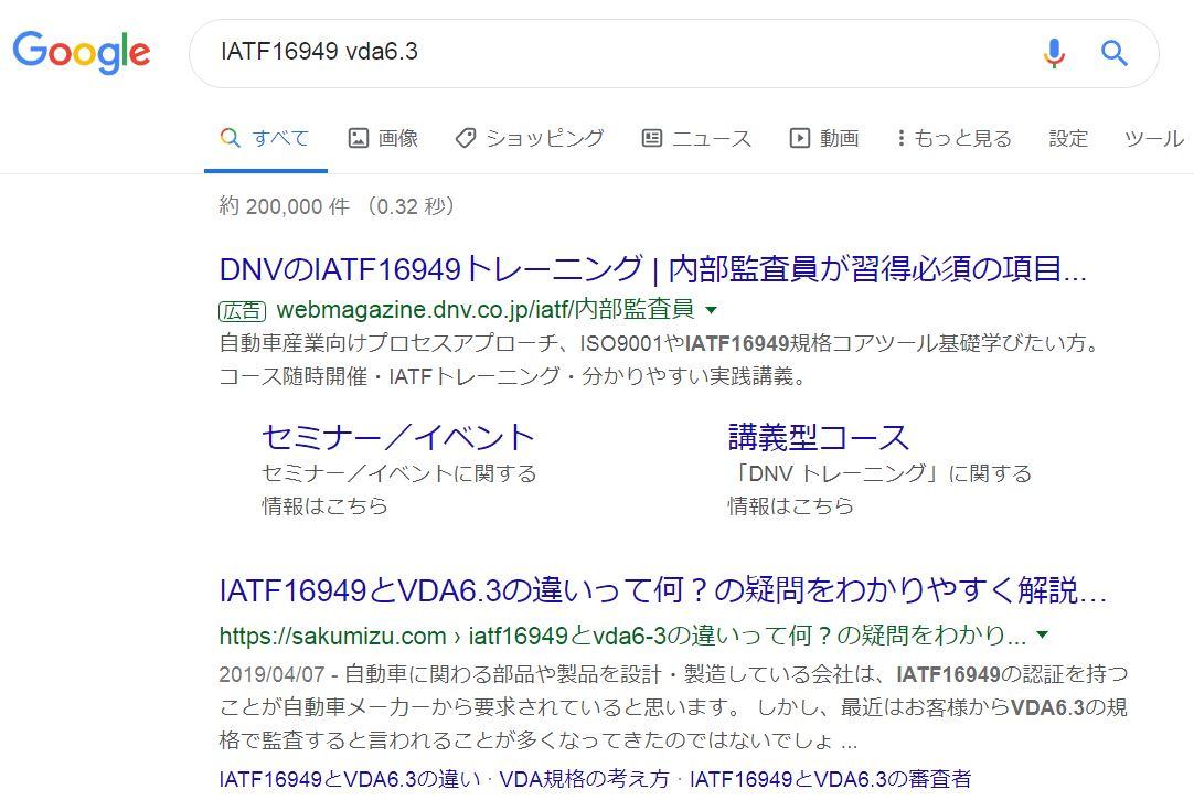 VDA検索