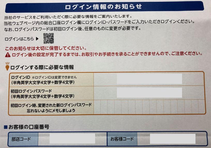 総合 ログイン 口座 証券 楽天