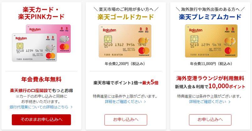 楽天カード図5