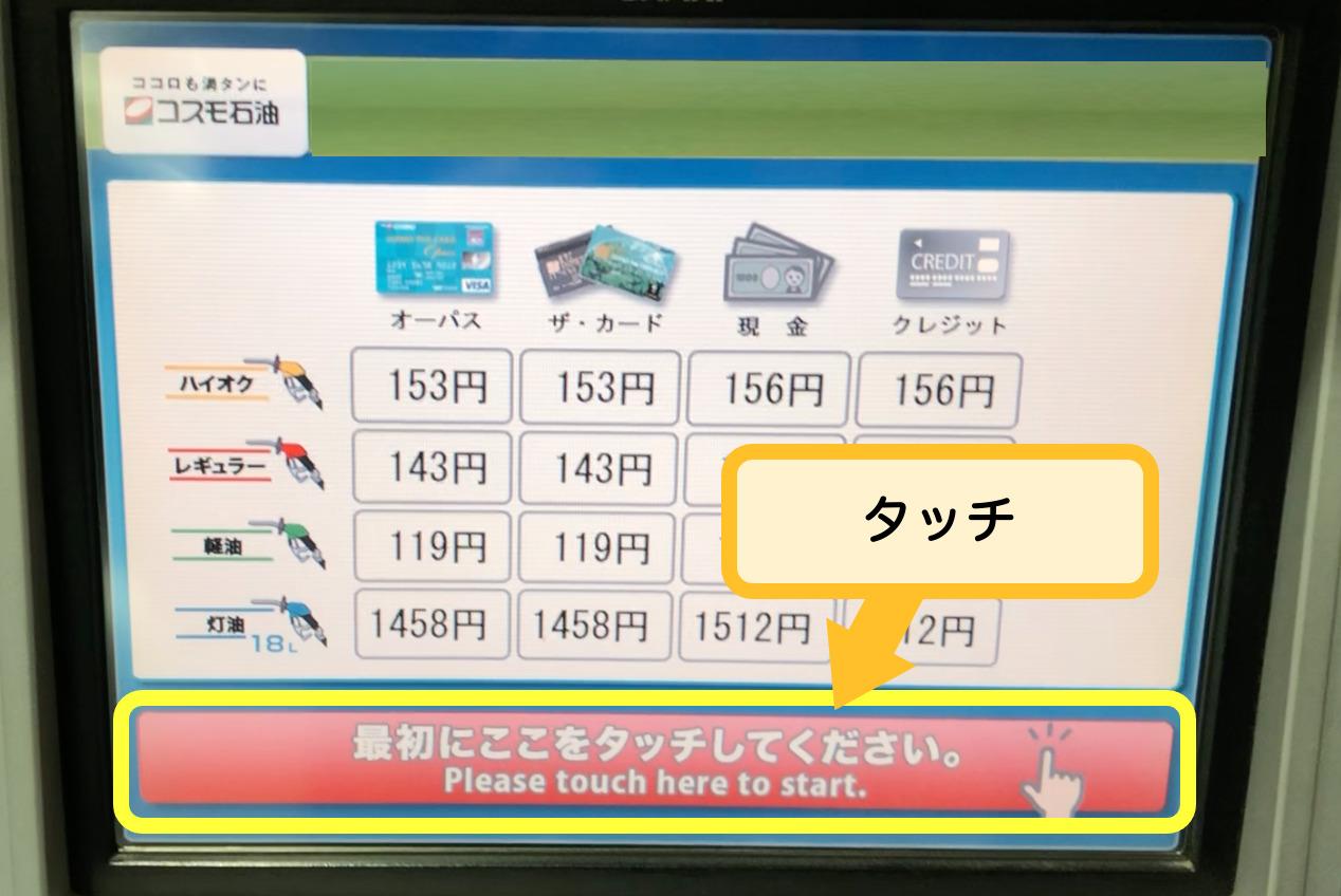 給油機のモニタ画面1