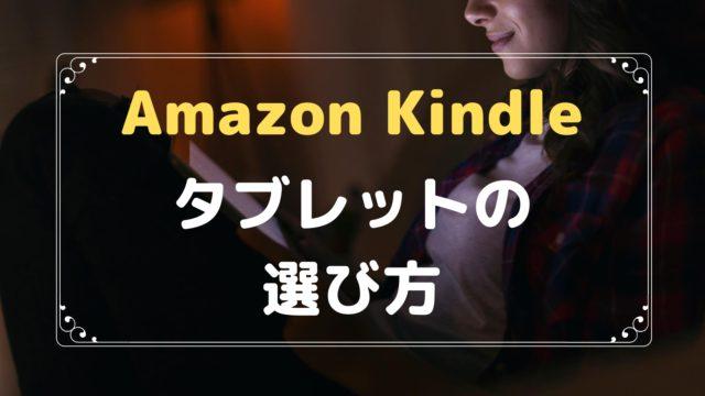 Kindleタブレットの選び方表紙