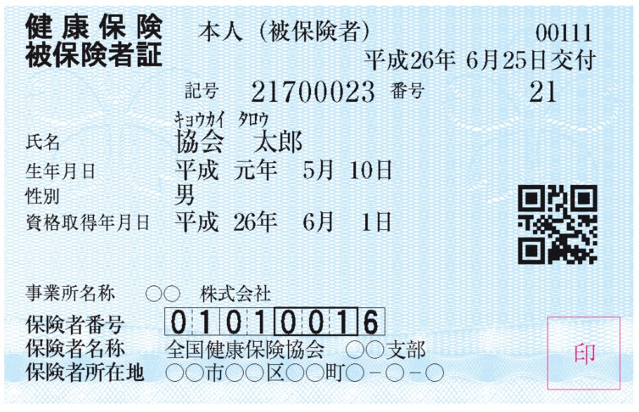 健康保険証(見本)