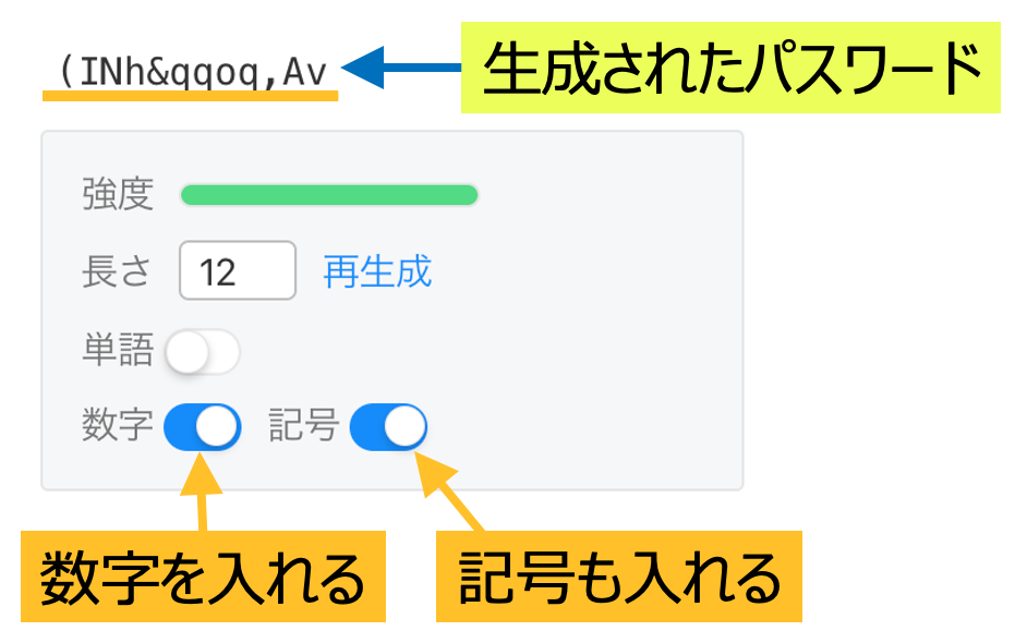 パスワード設定の図4