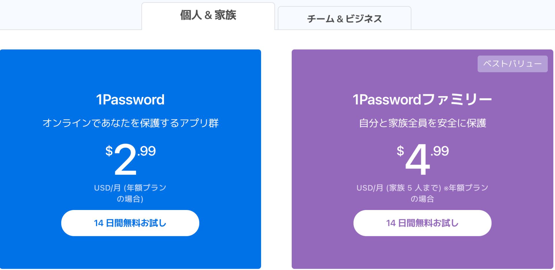 ワンパスワード価格