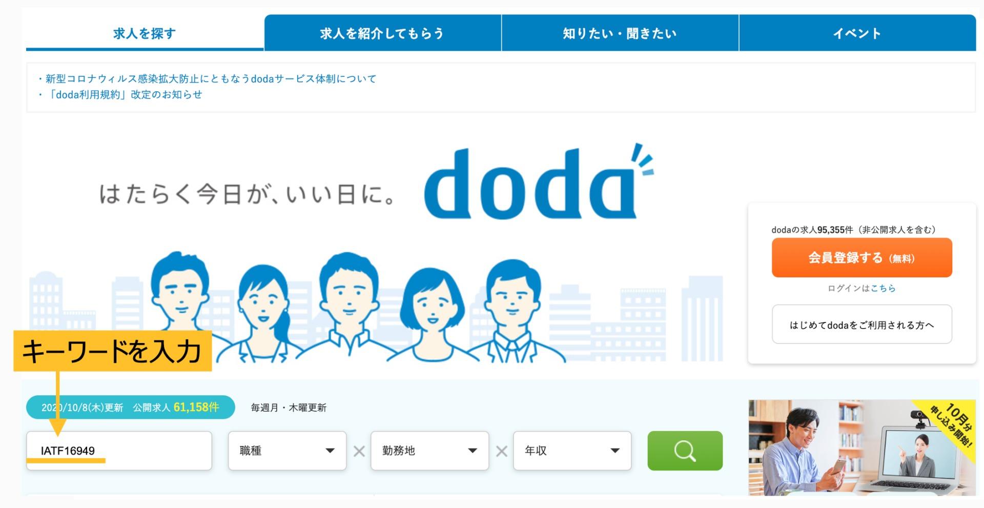 doda検索画面1