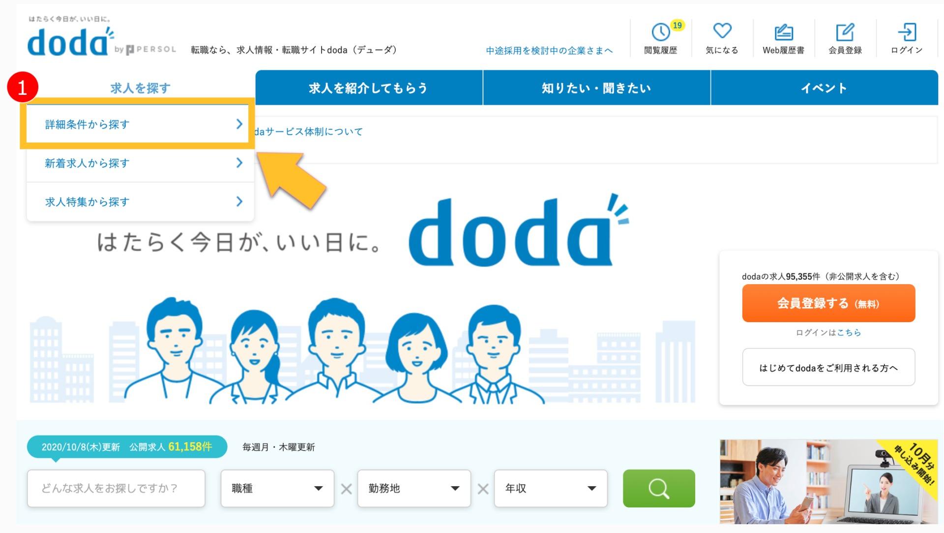 doda検索画面3