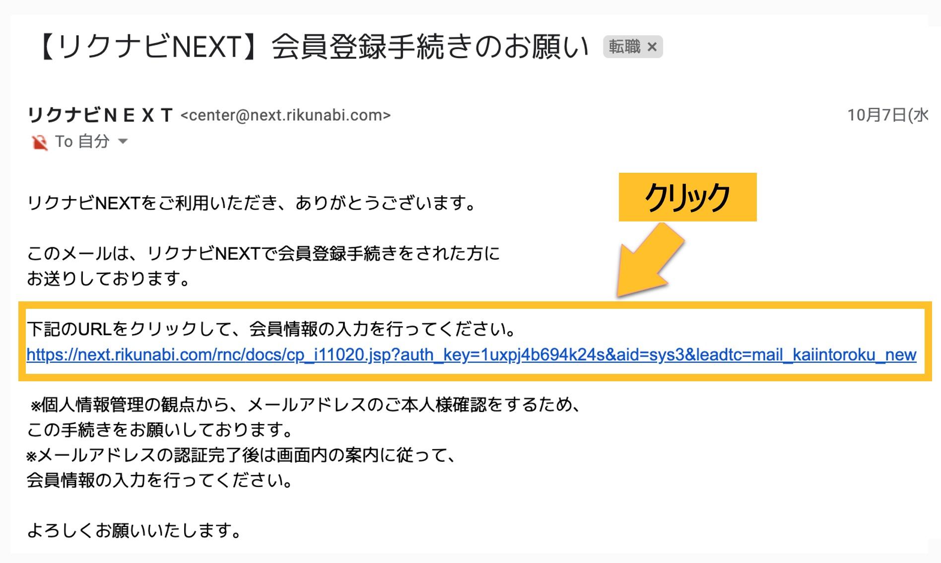 リクナビNEXTの登録画面3