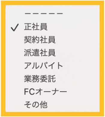 リクナビNEXTの登録画面11