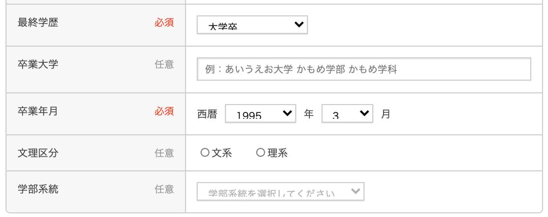 リクナビNEXTの登録画面13