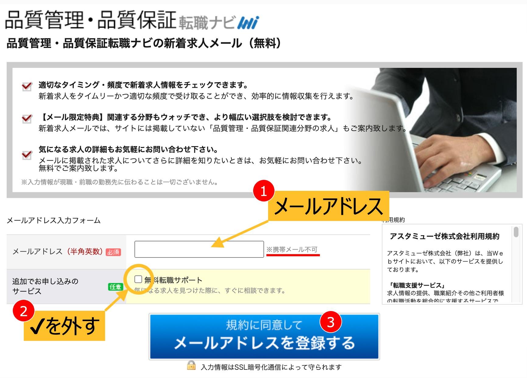 転職ナビの無料登録画像4