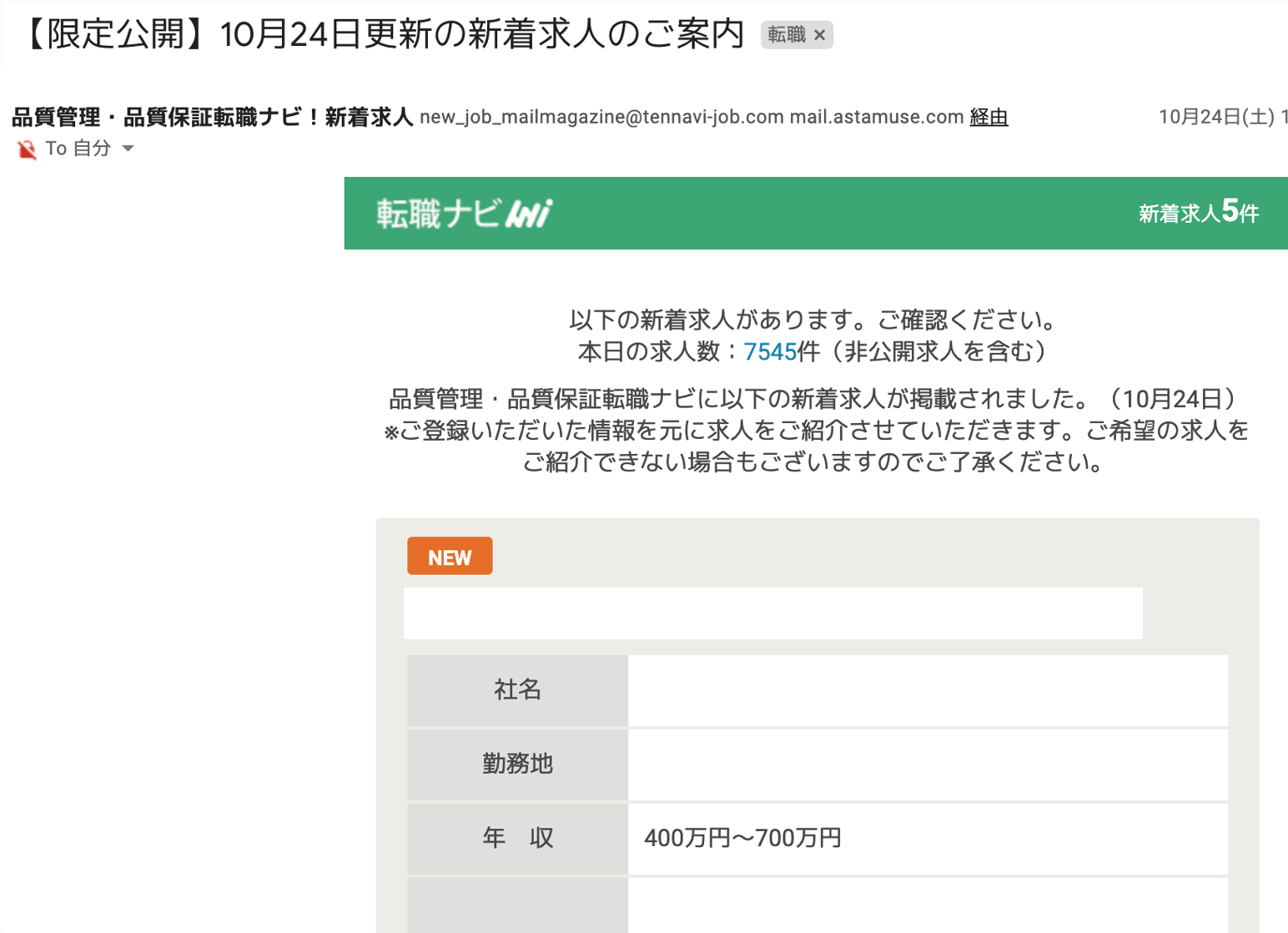 転職ナビの無料画像登録6