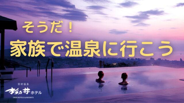 そうだ 杉乃井ホテルに行こう