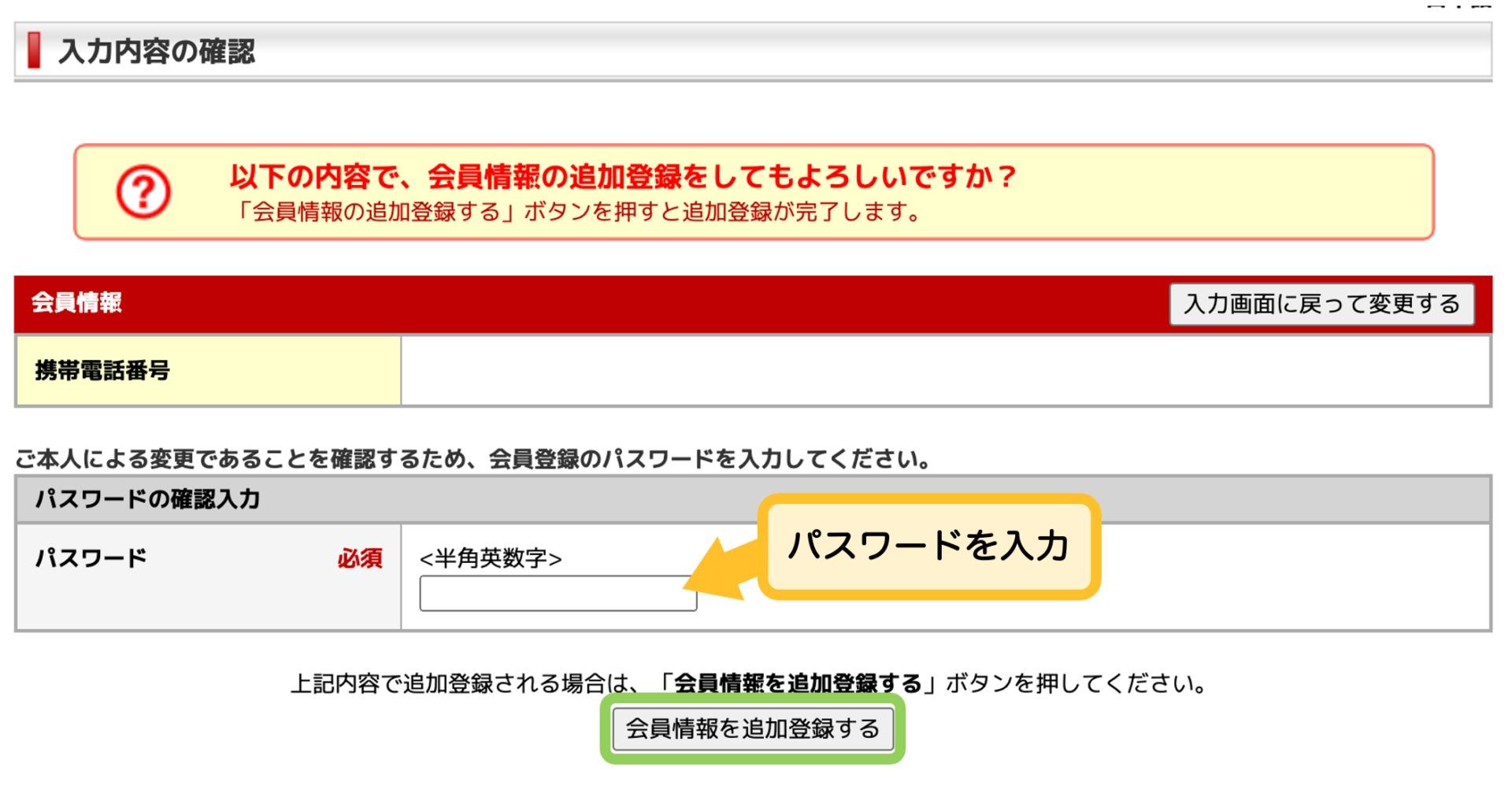 SMS承認登録画面