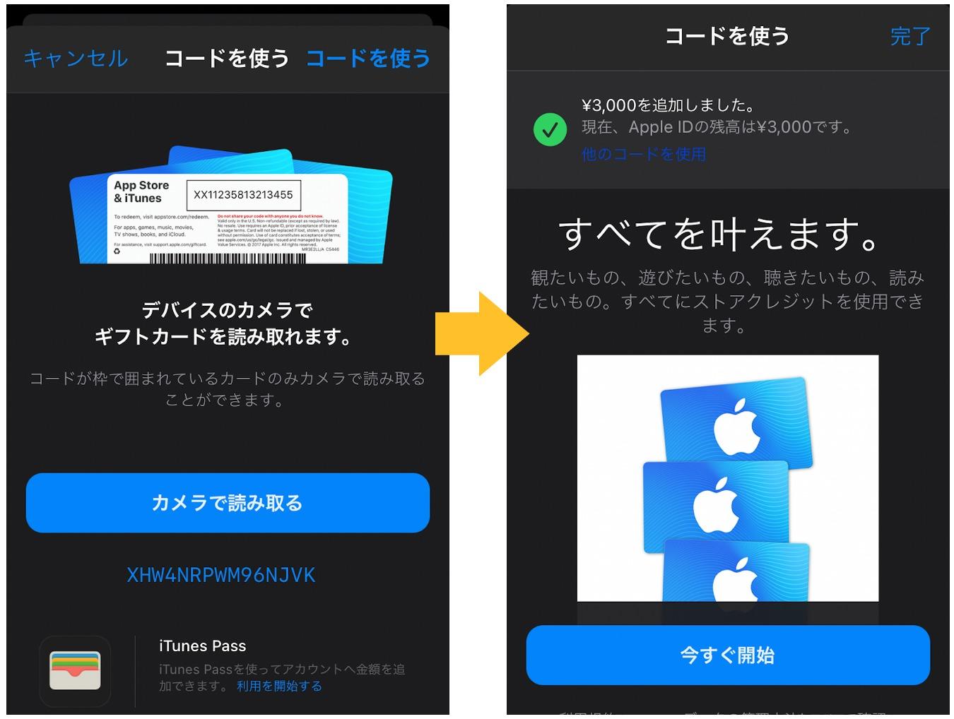 iTunesカード入金画面