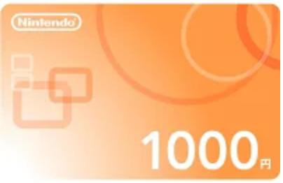 ニンテンドープリペイド1000円
