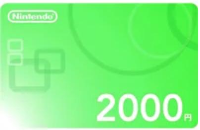 ニンテンドープリペイド2000円