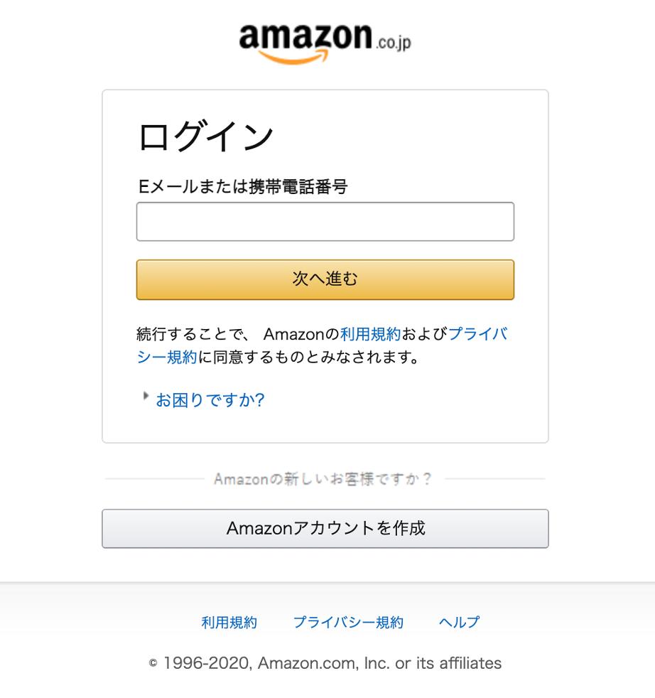 偽のAmazon入力画面
