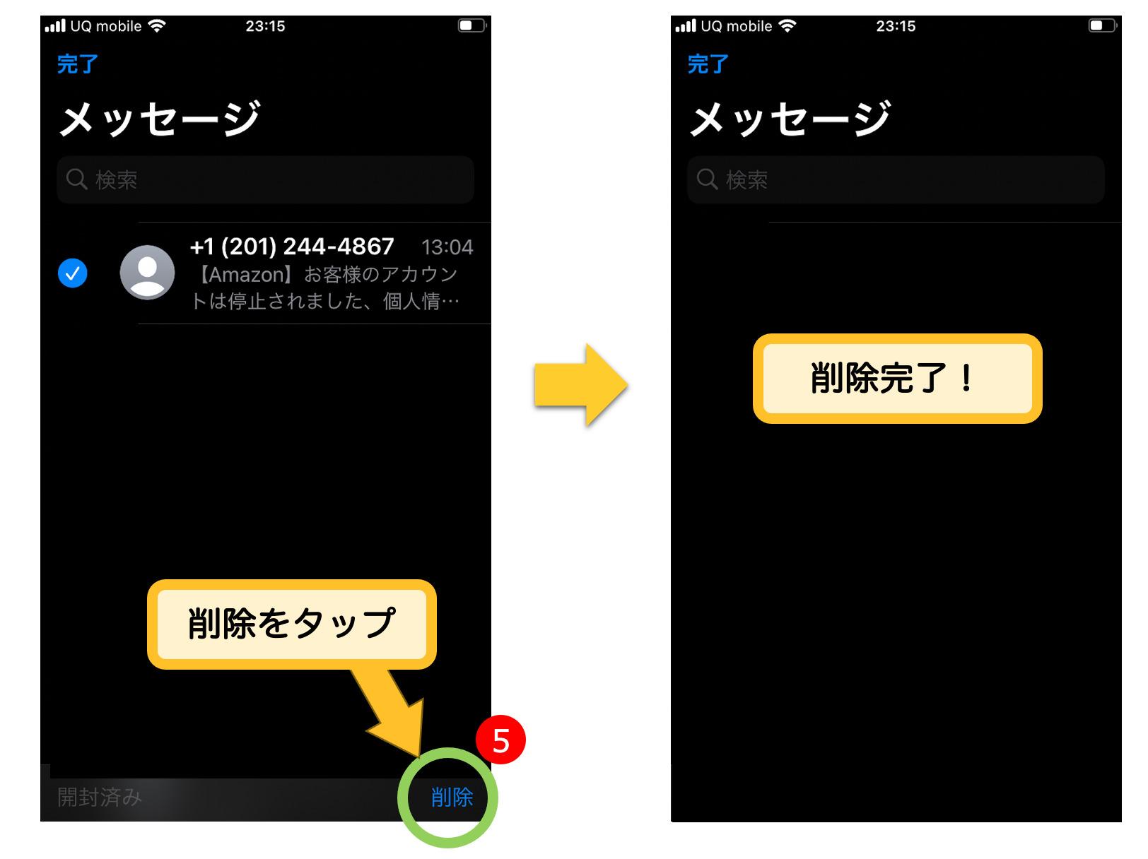 メッセージ削除方法3