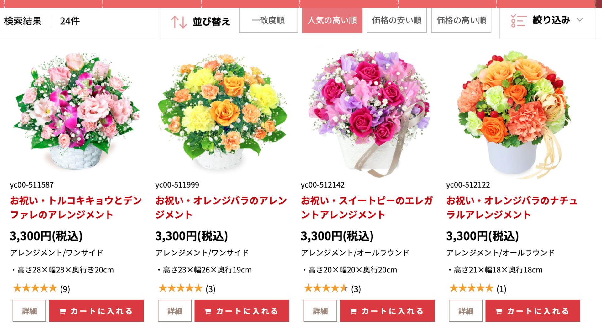 3000円台のお花2