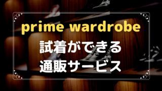 wardrobeアイキャッチ