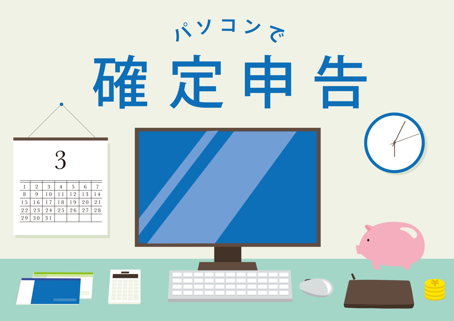 """Final tax return image illustration/ Japanese translation is """" Tax return on PC"""""""