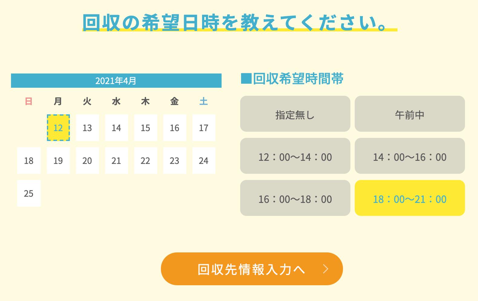 回収日付の指定