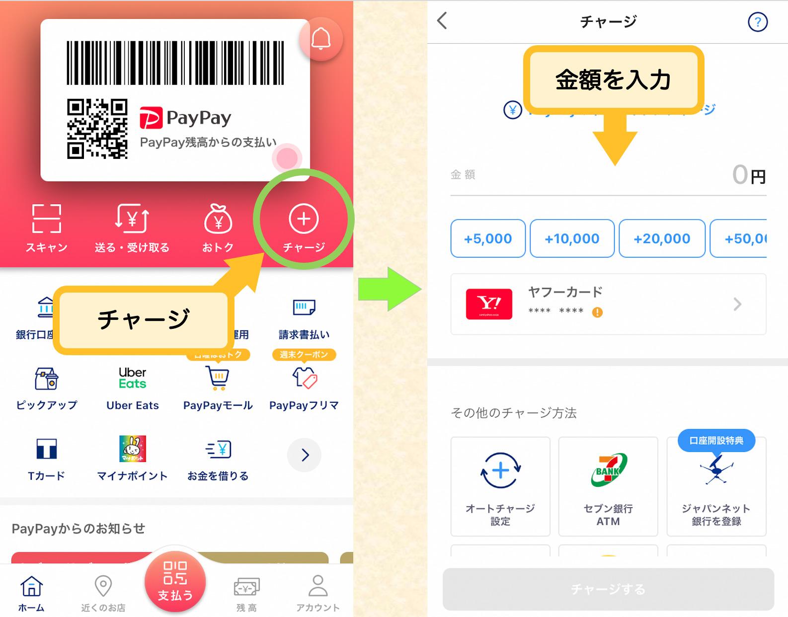 PayPayチャージ方法1