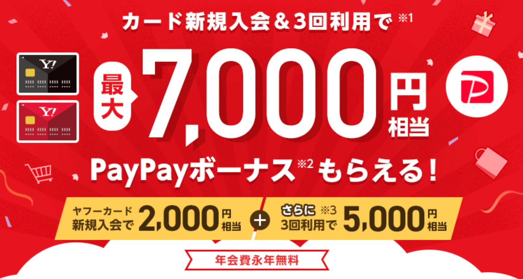 Yahooカードキャンペーン