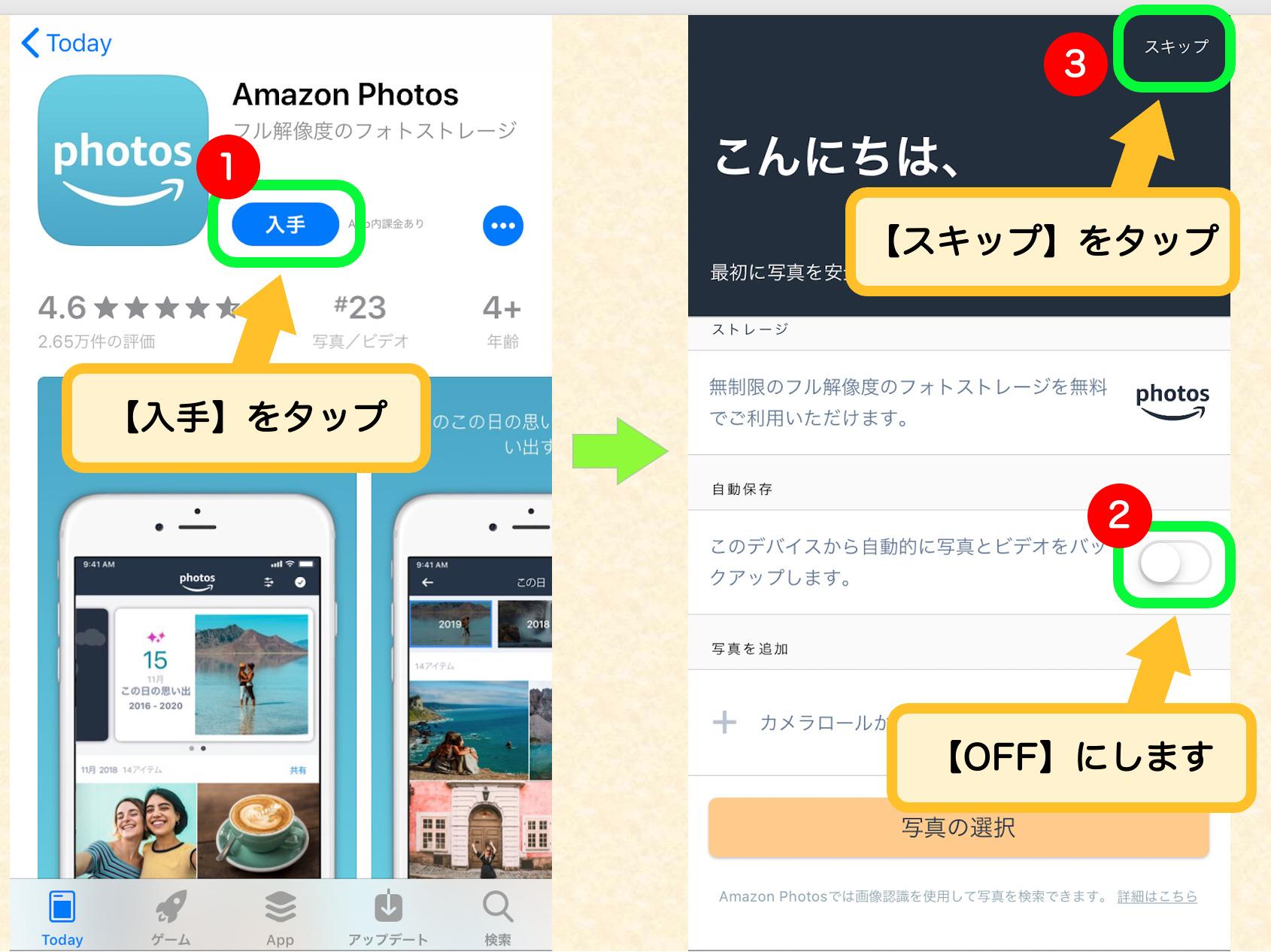 Photosの使い方2