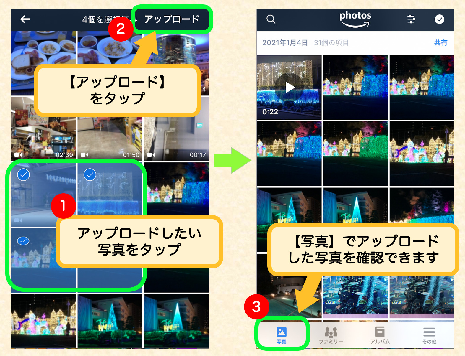 Photosの使い方4