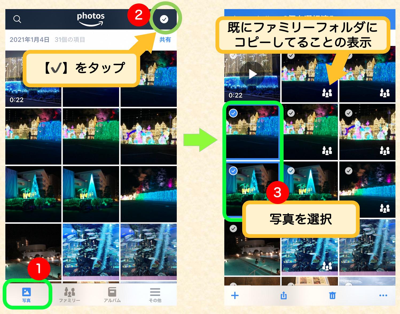 Photosの使い方5