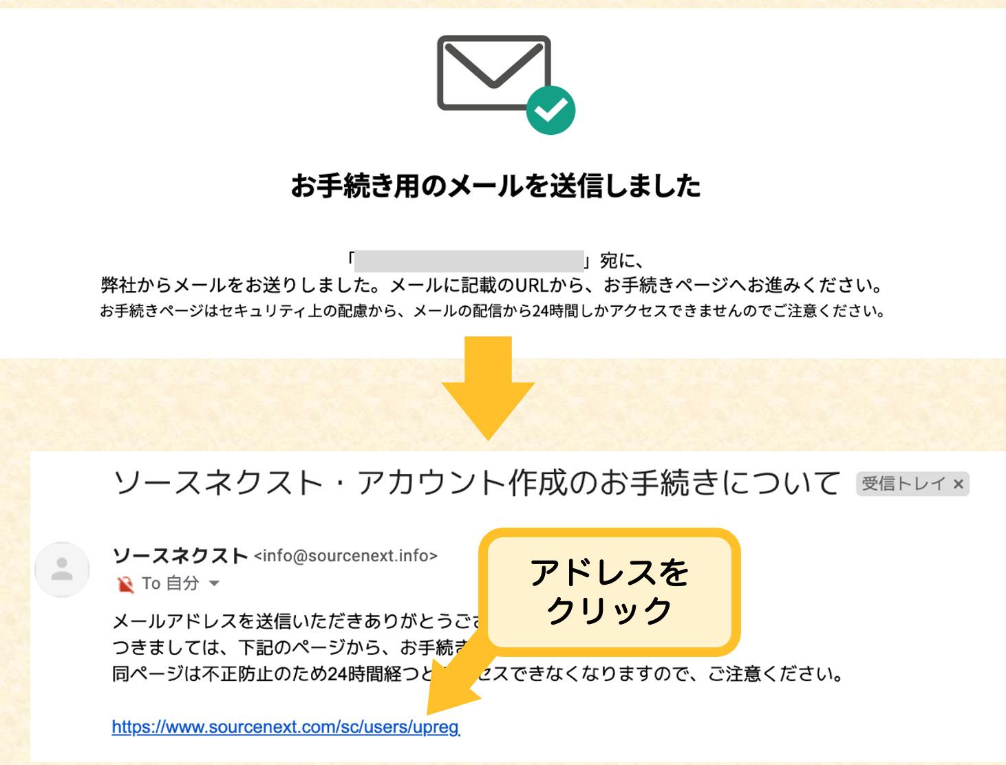 アカウント作成画面4