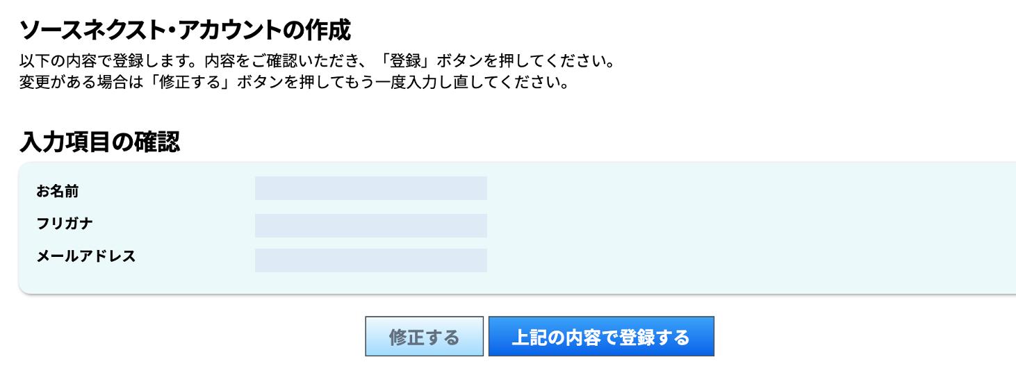 アカウント作成画面6