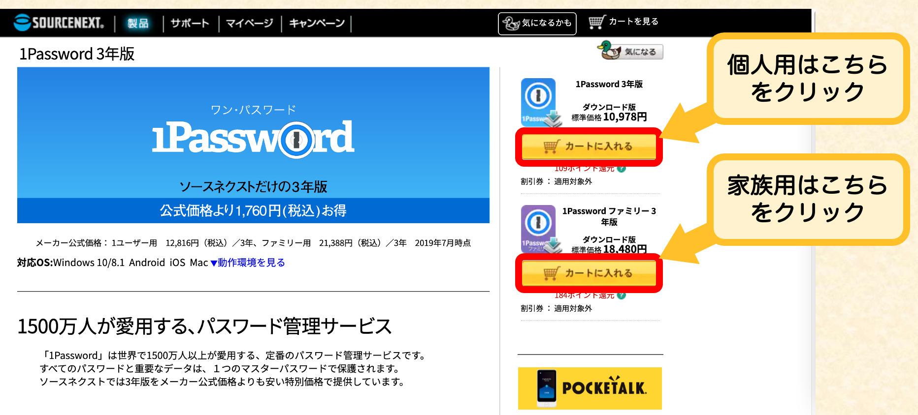 1password購入画面1