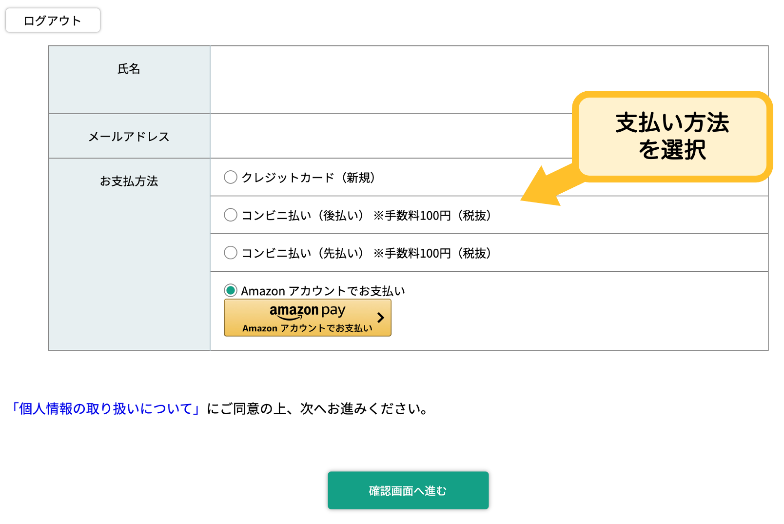 1password購入画面3